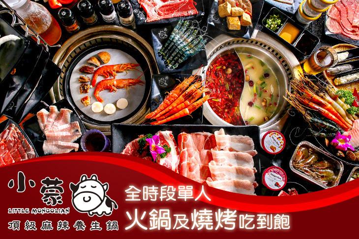 小蒙牛頂級麻辣養生鍋(內湖店)