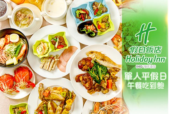 台北假日飯店Cafe'自助餐廳