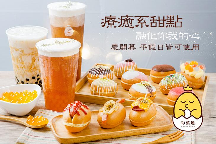 彩菓燒精緻甜點飲品專賣店