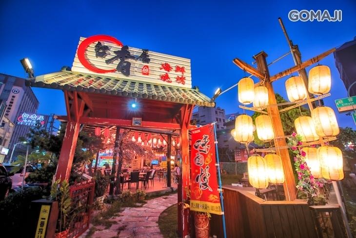 留香居海鮮燒烤音樂餐廳