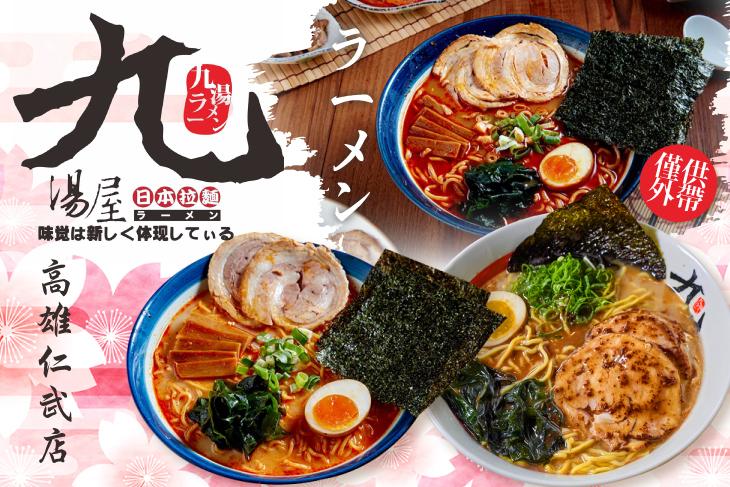 九湯屋日本拉麵(高雄仁武店)