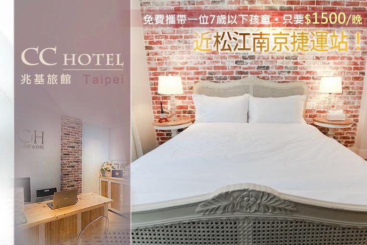 台北-CC hotel 兆基旅館
