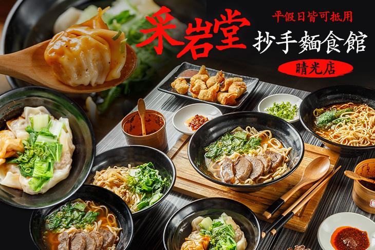 采岩堂抄手麵食館(晴光店)