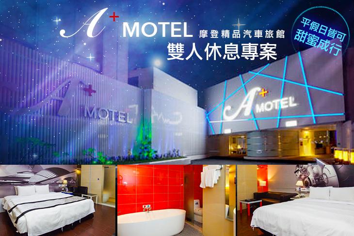 桃園-A+MOTEL(摩登精品汽車旅館)