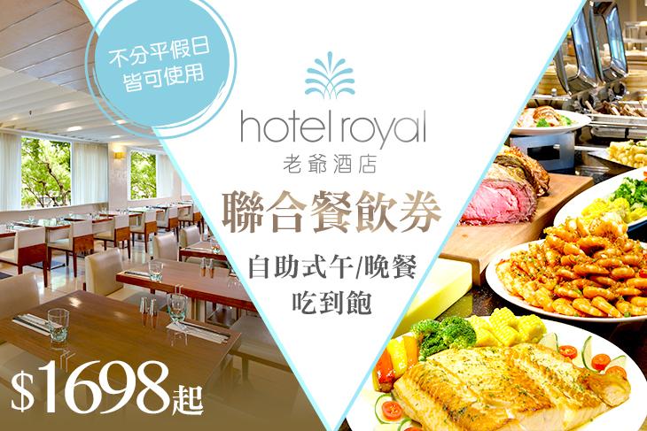台北老爺酒店-Le Café咖啡廳