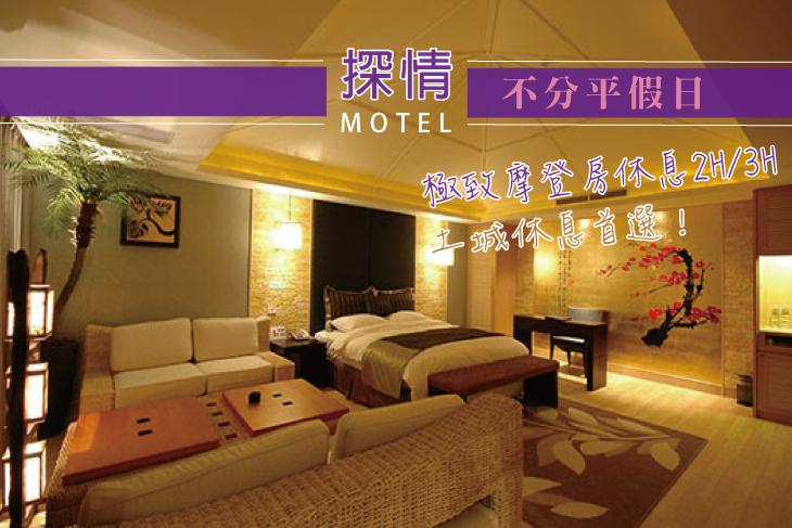 台北土城-探情精緻汽車旅館
