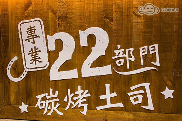 22部門專業碳烤土司