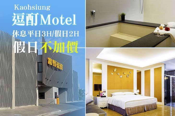 高雄-逗酊Motel