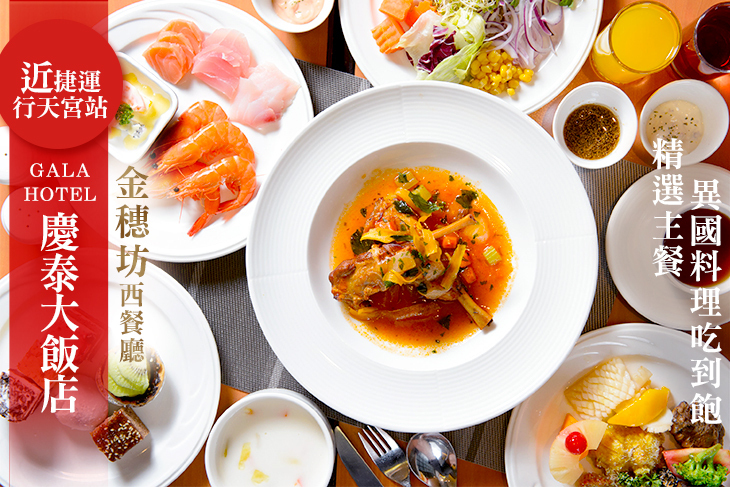 慶泰大飯店-金穗坊西餐廳