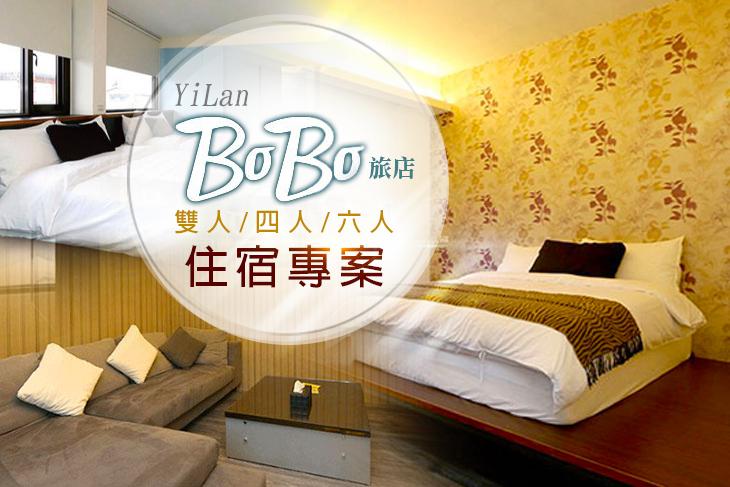 宜蘭羅東-BoBo旅店