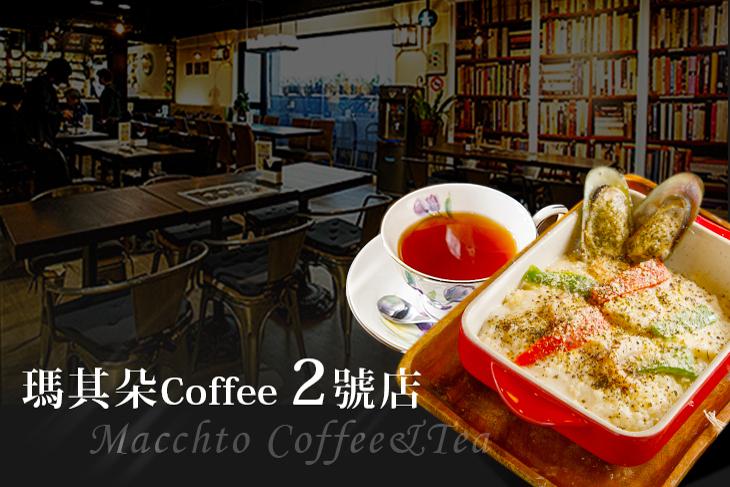 瑪其朵Coffee2號店