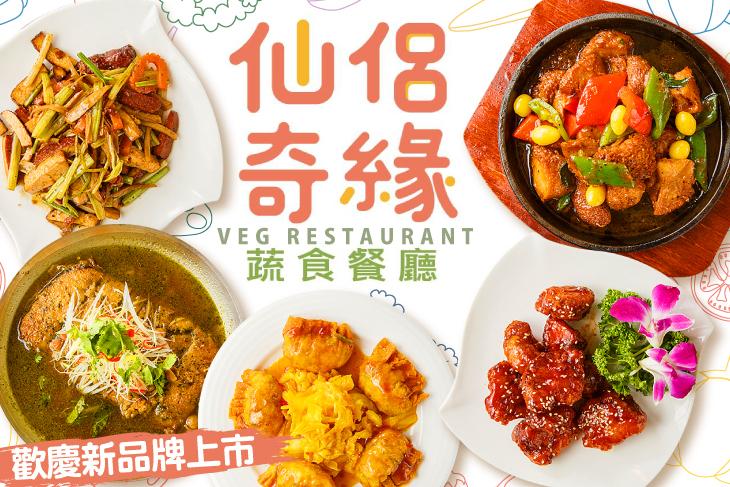 仙侶奇緣蔬食餐廳