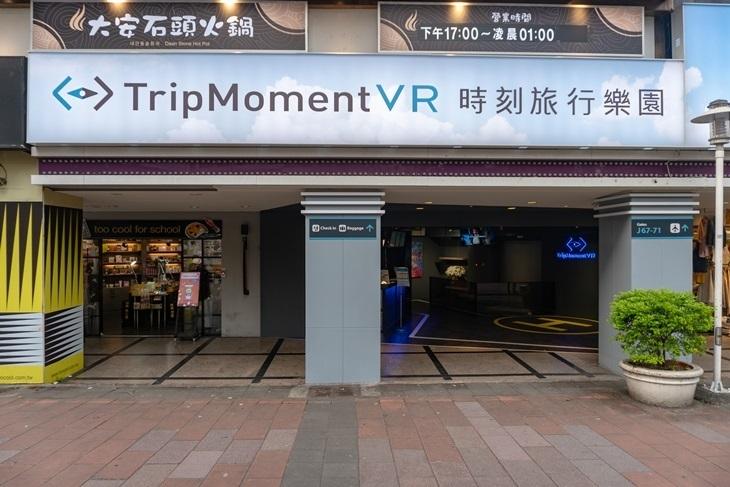 TripMoment VR 時刻旅行樂園