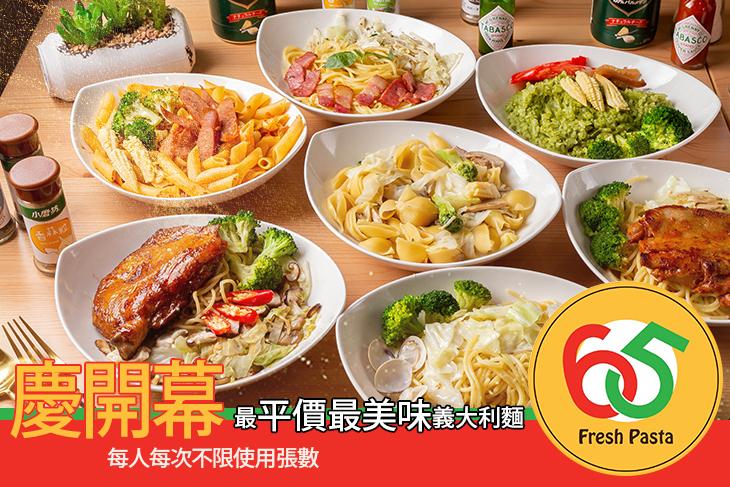 65義大利麵/燉飯(士林店)
