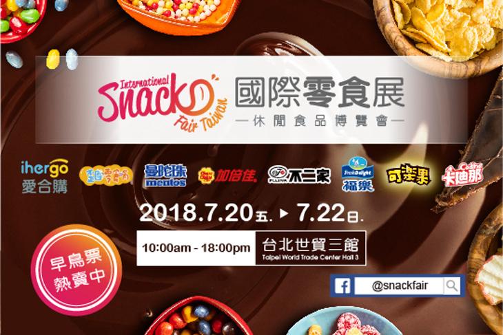 2018國際零食展International Snack Fair