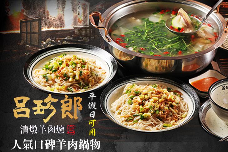 呂珍郎清燉蔬菜羊肉