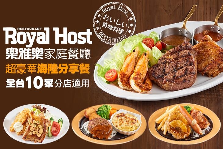 Royal Host樂雅樂家庭餐廳(敦化店)
