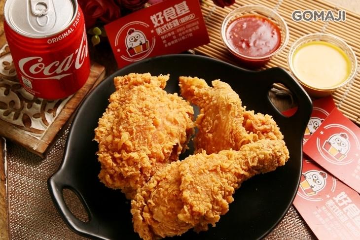 好食基美式炸雞