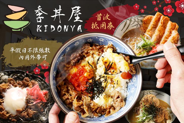季丼屋-KIDONYA