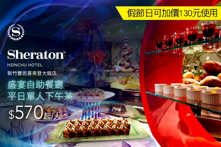 新竹豐邑喜來登大飯店-盛宴自助餐廳