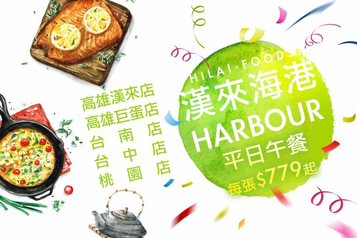 漢來海港自助餐廳-桃園以南