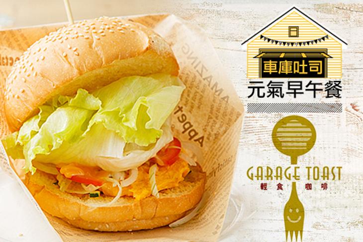 車庫吐司-Garage Toast