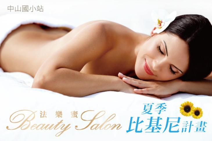 法樂蜜 Beauty Salon