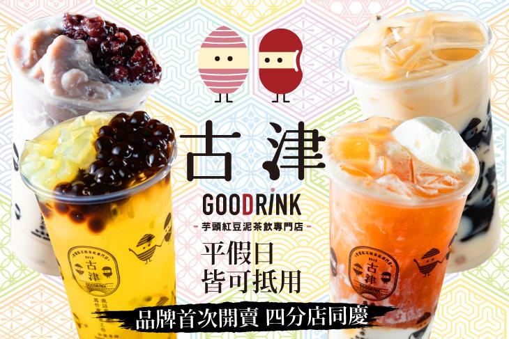 古津鮮芋紅豆飲品專門店(大雅店)