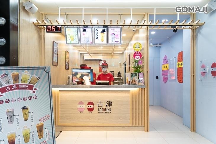 古津鮮芋紅豆飲品專門店