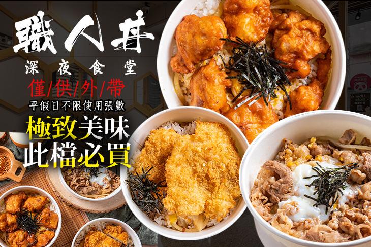 職人丼深夜食堂(板橋店)
