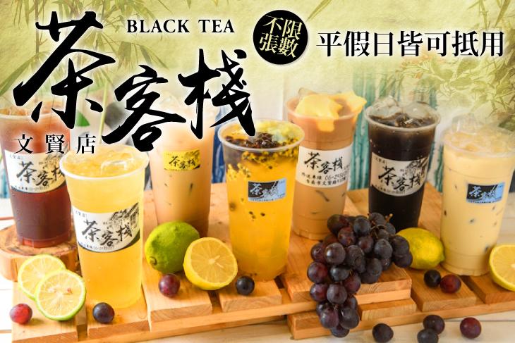 茶客棧(文賢店)