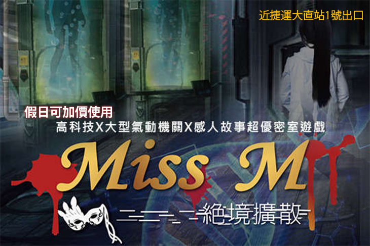 Miss GAME 密室逃脫(大直)