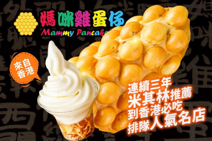 媽咪雞蛋仔-台灣 Mammy Pancake Taiwan