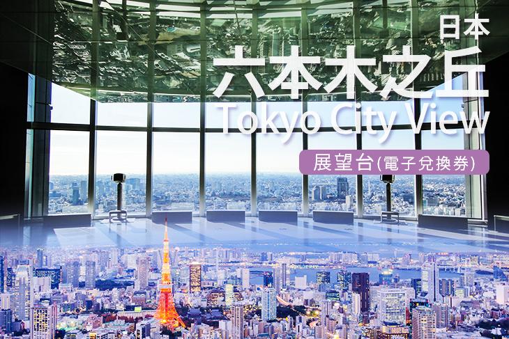 日本-六本木之丘Tokyo City View展望台(電子兌換券)