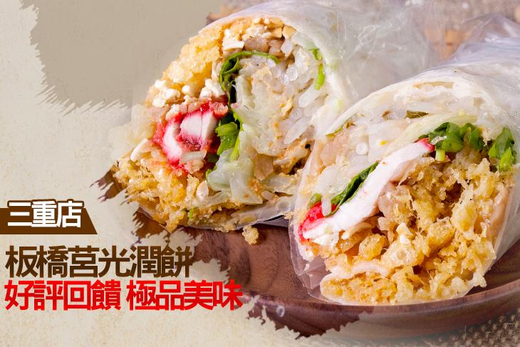 板橋莒光潤餅(三重店)