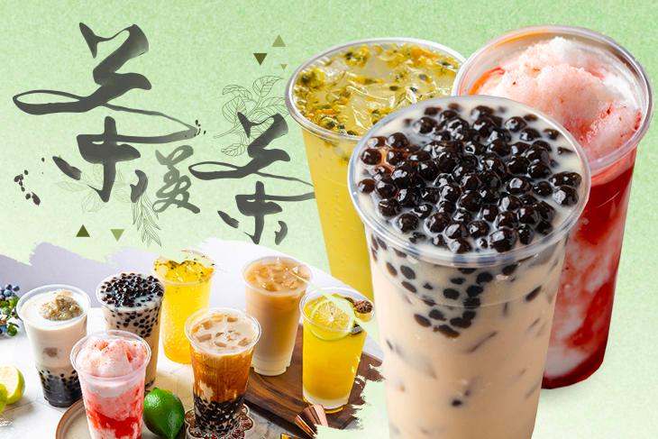 茶美茶(自強店)