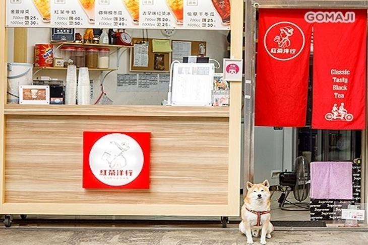 紅茶洋行(三重國隆店)