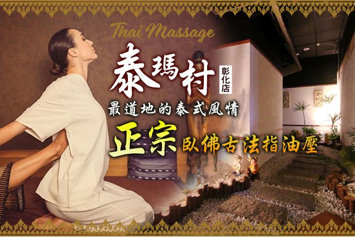 泰瑪村(彰化店)-3