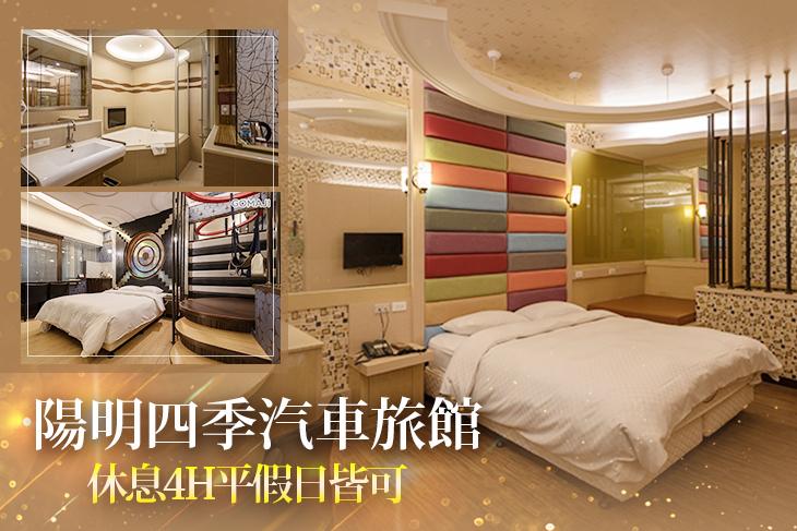 高雄-陽明四季汽車旅館
