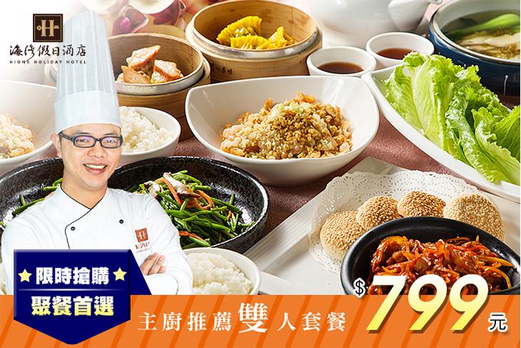 海灣假日酒店-悅港式餐廳