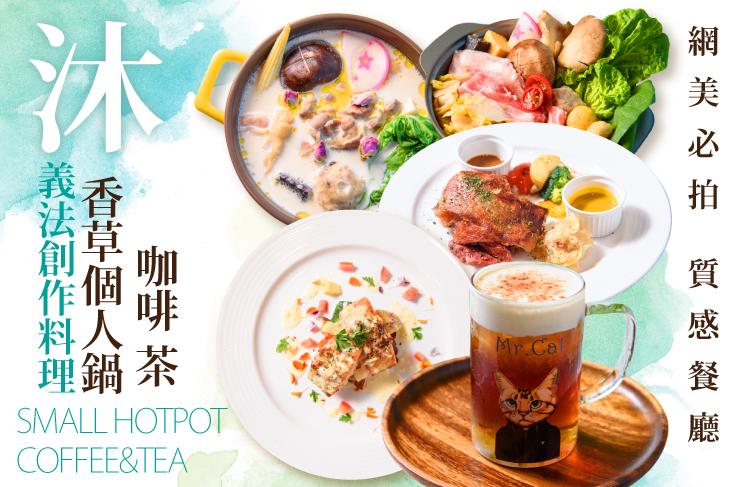 沐-義法創作料理 香草個人鍋 咖啡 茶