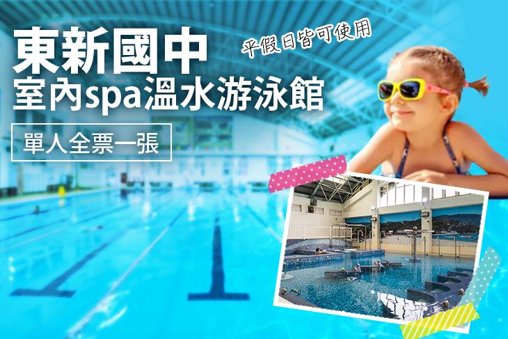 東新國中室內spa溫水游泳館