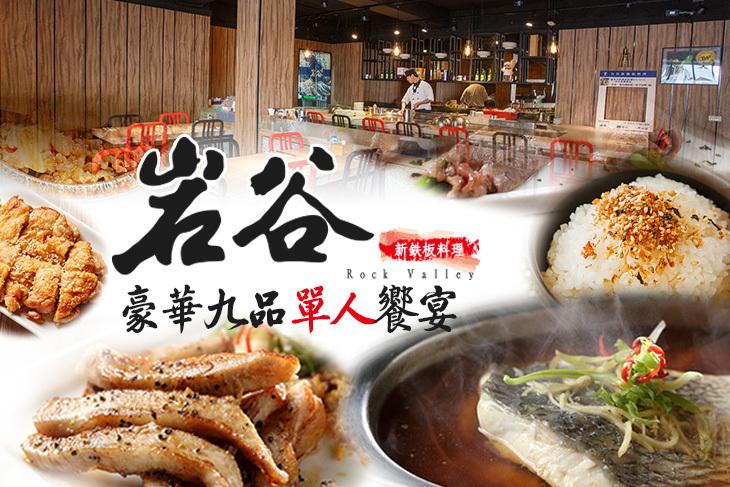 岩谷新鉄板燒料理(台中大墩食衣店)