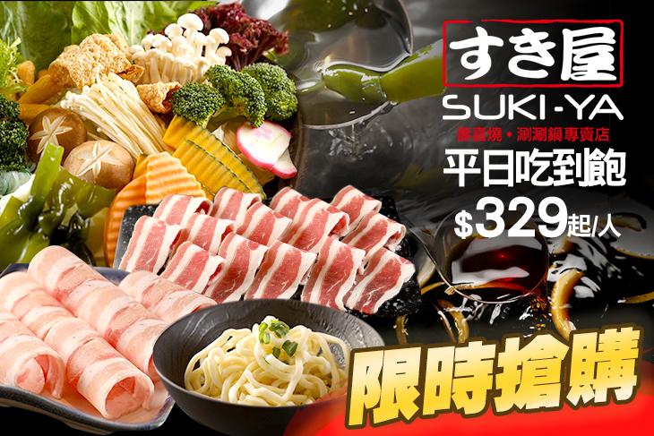 SUKI-YA 壽喜屋(誠品板橋店)