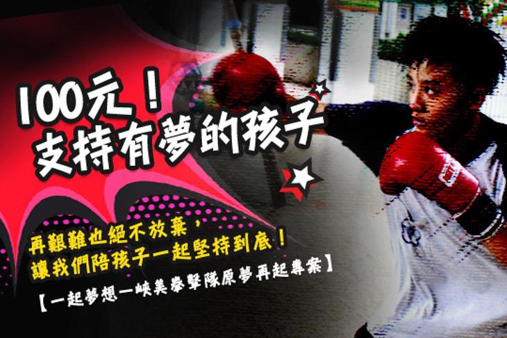 一起夢想-峽美拳擊隊原夢再起專案