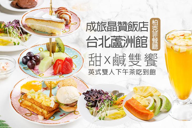 成旅晶贊飯店.台北蘆洲館-柏克菲餐廳