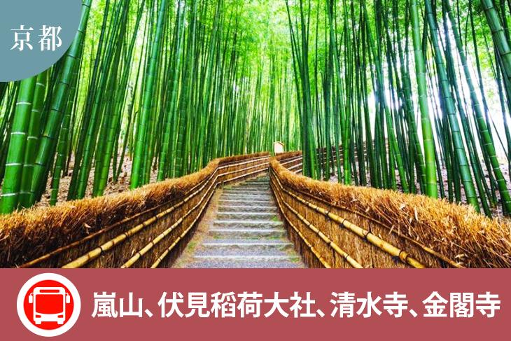 日本-京都一日遊(嵐山、伏見稻荷大社、清水寺、金閣寺)