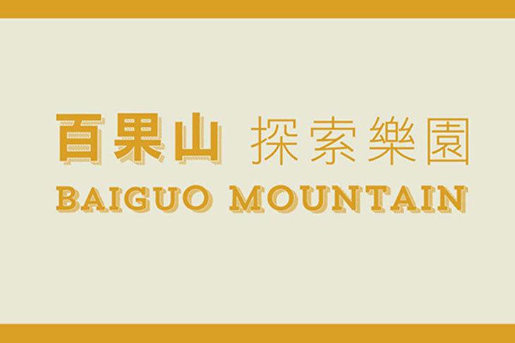 百果山探索樂園