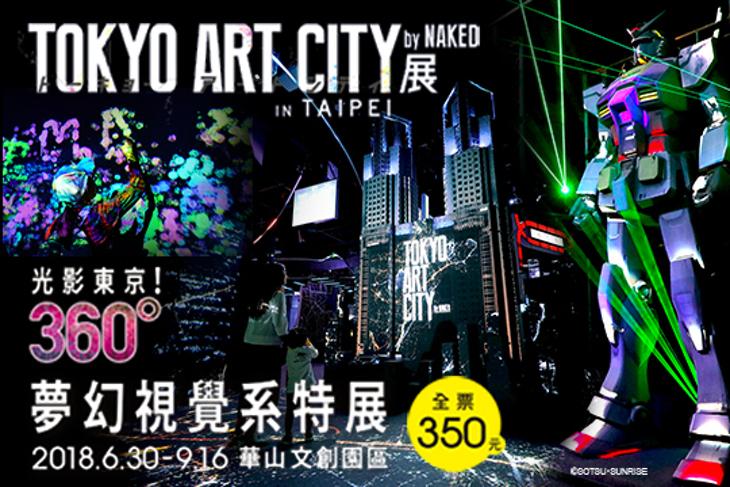 TOKYO ART CITY BY NAKED in TAIPEI-光影東京!360 °夢幻視覺系特展