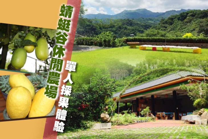 台中-蜻蜓谷休閒農場